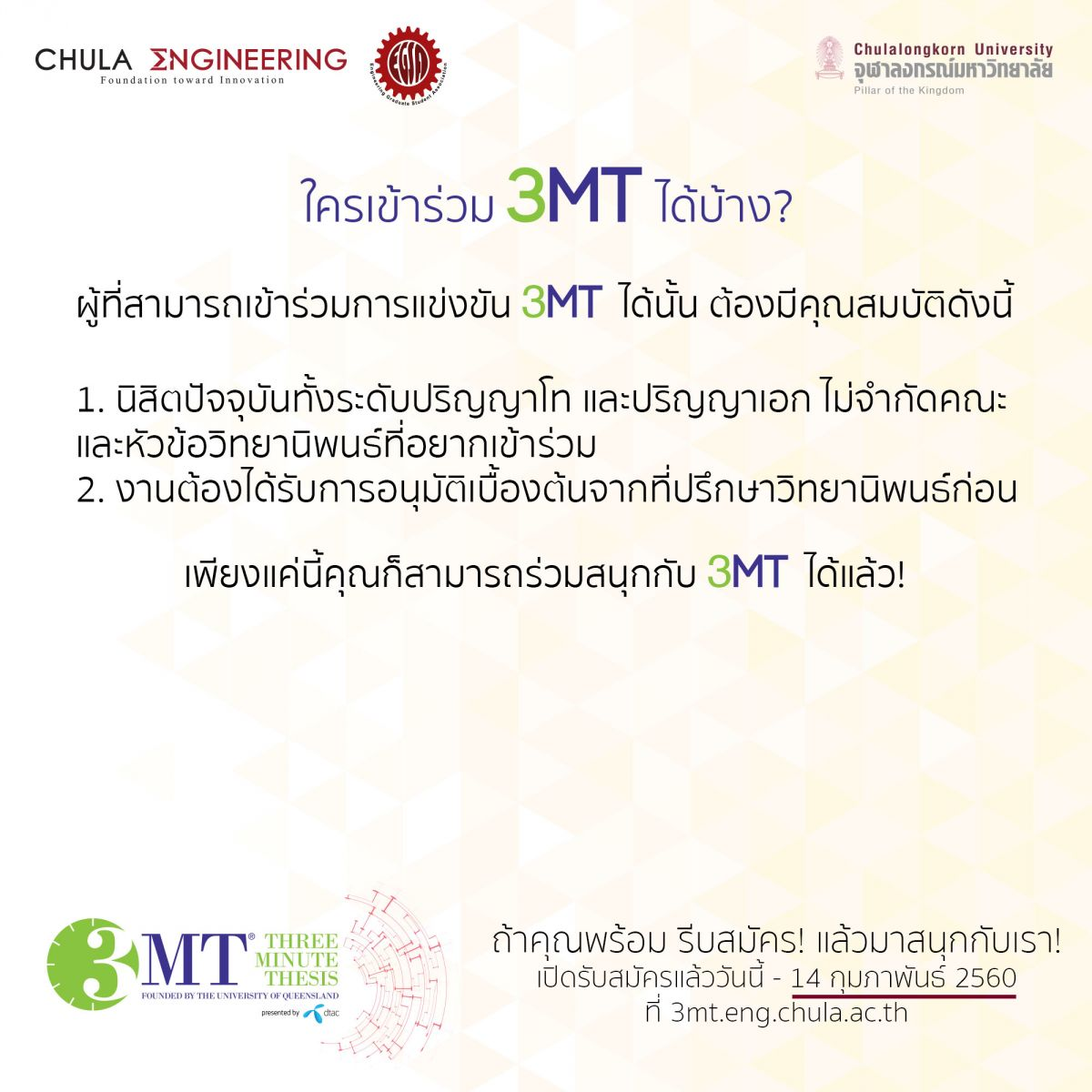 chula ac th thesis Chulalongkorn university library information network journal, thesis and the other please mail your comment & suggestion to webmaster@carchulaacth.